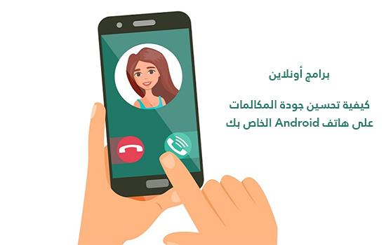 كيفية تحسين جودة المكالمات على هاتف Android الخاص بك