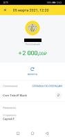 скрин банка 2000 рублей МММ-2021