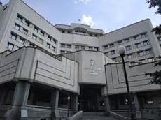решение конституционного суда