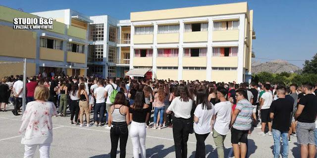 Ενημέρωση από το 1ο ΕΠΑΛ Άργους για την έναρξη του σχολικού έτους