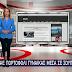 Το epirus-tv-news στο απογευματινό δελτίο του Star