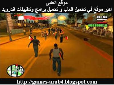 تحميل لعبة جاتا فاي سيتي ثورة البحرين الجديدة للكمبيوتر  Download gta vice city برابط واحد مباشر
