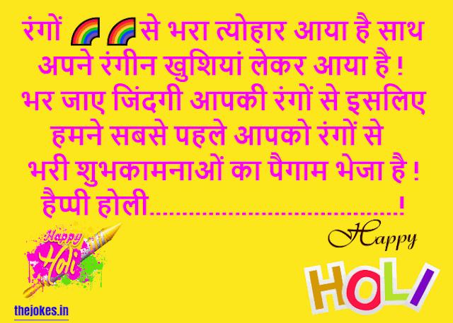 Happy holi wishes in hindi-Happy holi images