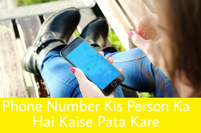 phone number kis person ka hai kaise pata kare