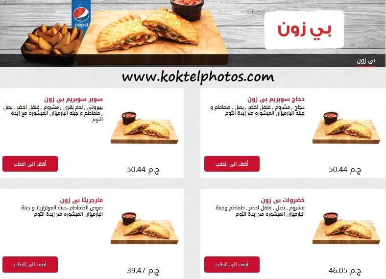رقم ومنيو بيتزا هت مصر 2020