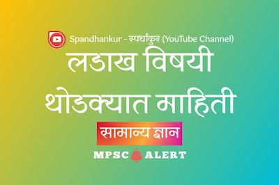 Ladakh Mahiti Info