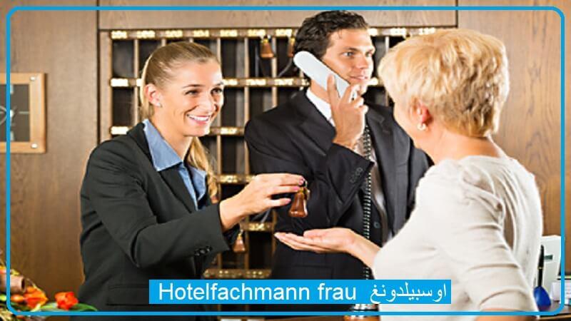 اوسبيلدونغ موظف فندقي  Hotelfachmann/-frau  في المانيا افضل اوسبيلدونغ في المانيا اوسبيلدونع B1  اوسبيلدونغ A1