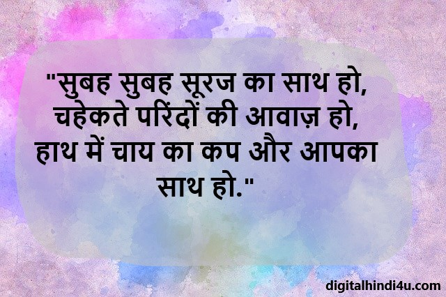 Hindi Good morning quotes photo