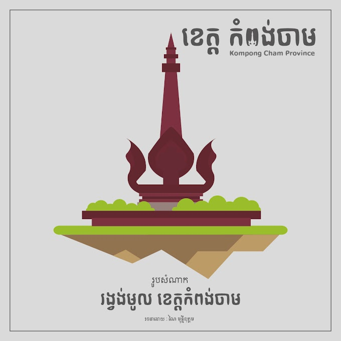 Cambodia Art - Kampong Cham Provice Free Vector