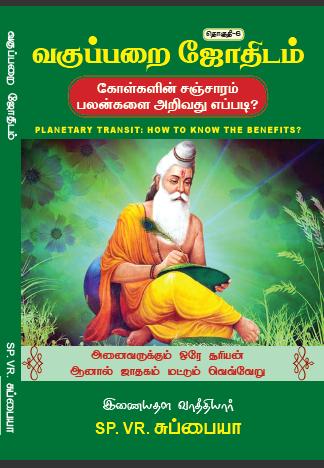 வாத்தியாரின் புதிய புத்தகங்கள்