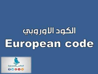 الكود الاوروبي - European code pdf