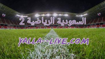 مشاهدة قناة السعودية الرياضية 2 الثانية بث مباشر بدون تقطيع ksa sports 2