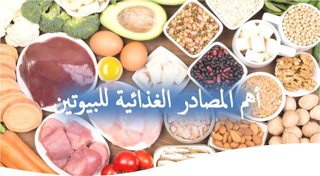 أهم المصادر الغذائية للبيوتين
