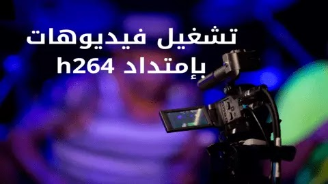 تحميل و تنزيل برنامج فتح ملفات الفيديو بإمتداد H264