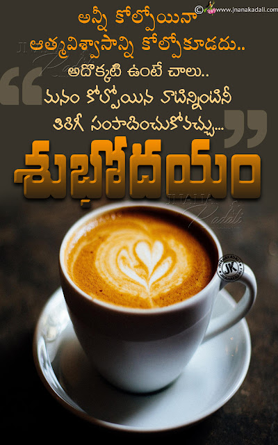 telugu quotes, good morning messages in telugu, self motivational thoughts in telugu, self success sayings in telugu