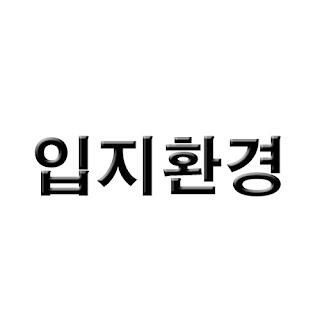 김해 내덕 중흥S클래스 입지환경