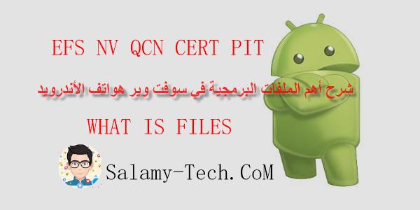 شرح ملفات EFS NV QCN CERT PIT في نظام الأندرويد بالتفصيل