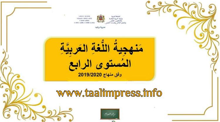 منهجية اللغة العربية بالمستوى الرابع ابتدائي وفق المنهاج المنقح الجديد 2019 2020
