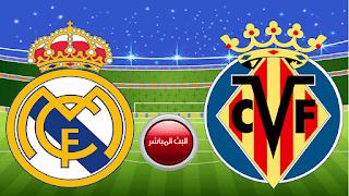 مشاهدة مباراة فياريال وريال مدريد اليوم الدوري الاسباني