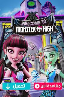 مشاهدة وتحميل فيلم Welcome to Monster High 2016 مترجم للعربية