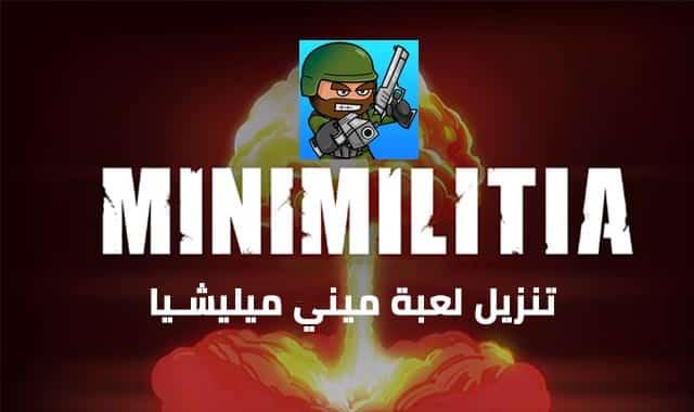 تنزيل لعبة ميني ميليشيا اخر اصدار 2021 mini militia