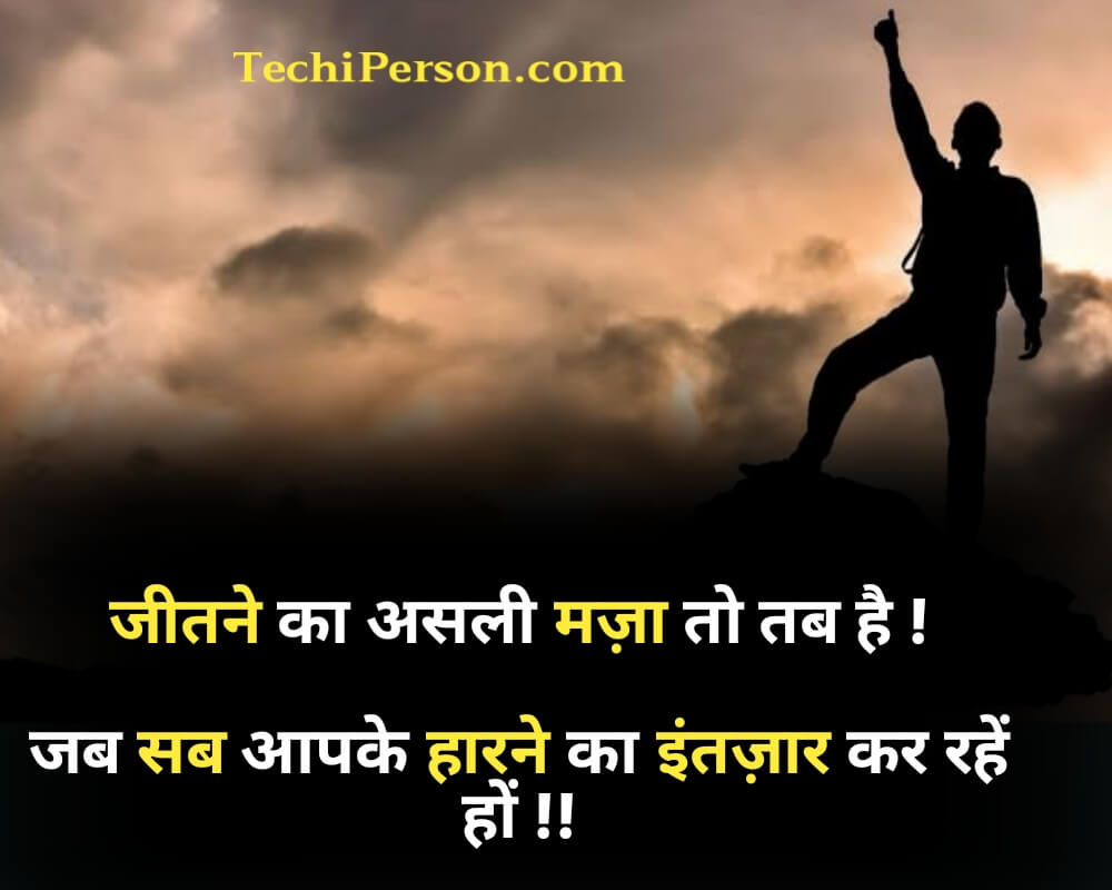 motivational quotes in hindi  6