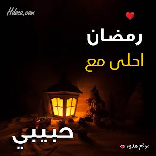 بوستات رمضان احلى مع حبيبي صور اسم حبيبى