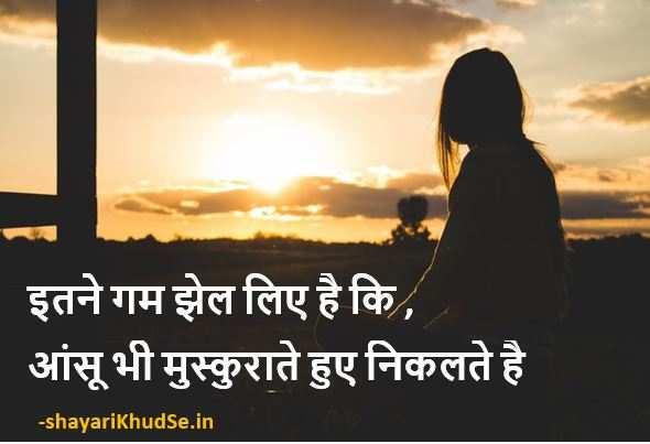 sad life shayari dp, sad life shayari dp download, single life sad shayari dp