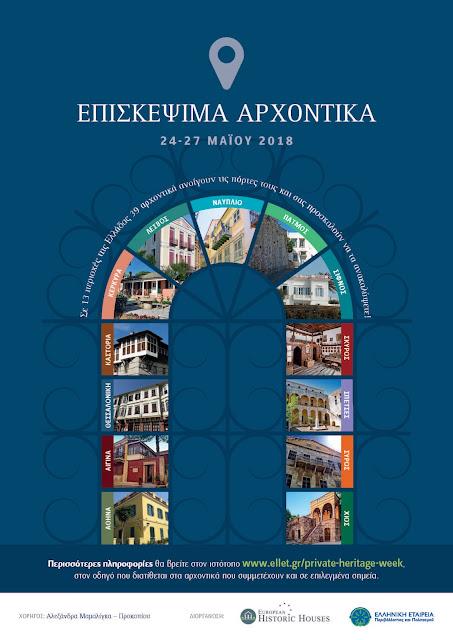 Το Ναύπλιο με δυο αρχοντικά κτήρια συμμετέχει στην πανελλαδική δράση «Επισκέψιμα Αρχοντικά»
