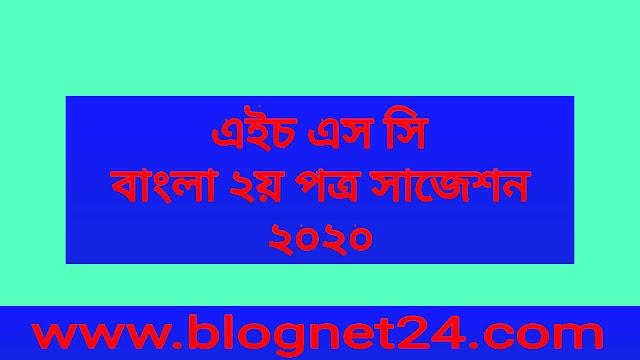 এইচ এস সি বাংলা ২য় পত্র সাজেশন ২০২০ |Hsc Bangla 2nd Suggetion 2020