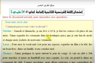 حل امتحان اللغة الفرنسية للصف الثالث الثانوي علمى 2021، حل امتحان فرنساوي الثانوية العامة 2021