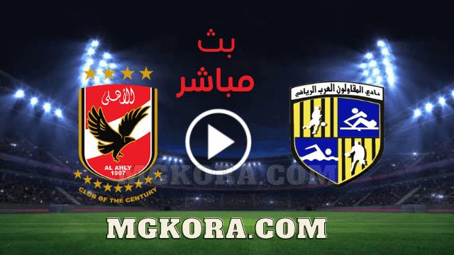 مشاهدة مباراة الاهلي والمقاولون العرب بث مباشر 08-07-2021 في الدوري المصري