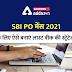 SBI PO Mains Exam 2021 के लिए ऐसे बनाएं लास्ट वीक स्ट्रेटेजी