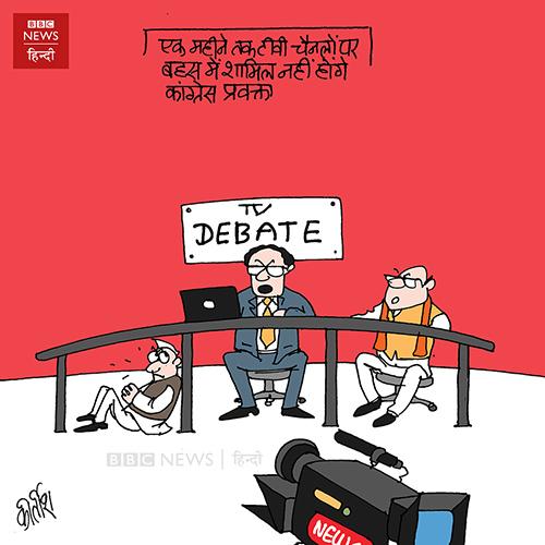 Media cartoon, congress cartoon, cartoons on politics, indian political cartoon, cartoonist kirtish bhatt