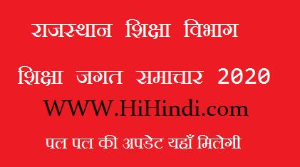Shiksha Jagat Samachar Rajasthan राजस्थान शिक्षा जगत विभाग समाचार Education News Today Hindiशैक्षिक समाचार