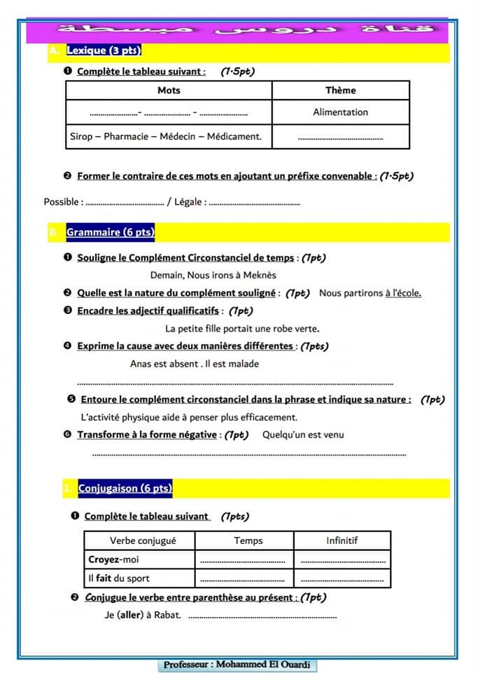 نموذج الإمتحان الموحد الإقليمي مادة الفرنسية  المستوى السادس حسب آخر المستجدات يونيو 2021