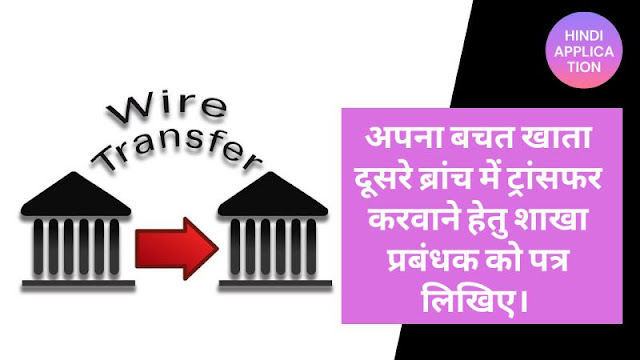 Write a letter to the branch manager to get your savings account transferred to another branch In Hindi