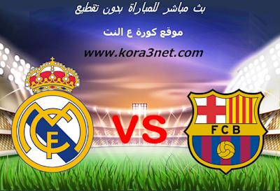 موعد مباراة برشلونة وريال مدريد اليوم 18-12-2019 الدورى الاسبانى