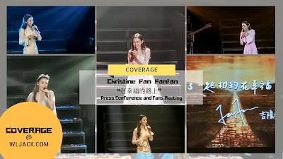 "[Concert Coverage] Fanfan 范玮琪 ""在幸福的路上""世界巡回演唱会 @ KLCC Plenary Hall"