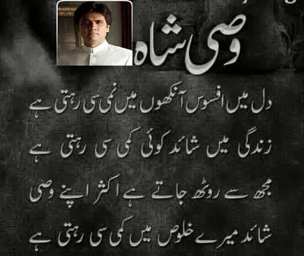 Wasi Shah Poetry Ghazals