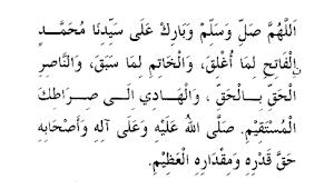 Sanad dan Keutamaan Agung Membaca Shalawat Al Fatih
