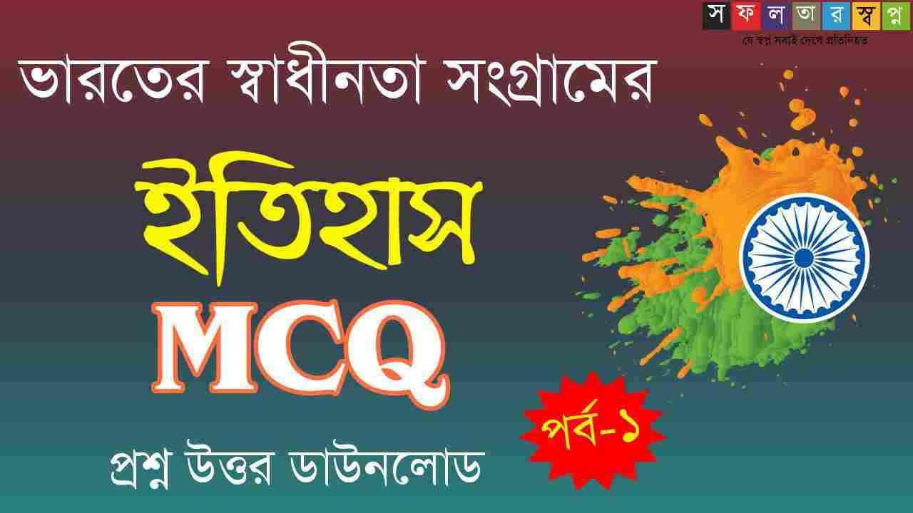 ভারতীয় স্বাধীনতা সংগ্রামের ইতিহাস MCQ PDF | History of Indian Struggle for Independence in Bengali