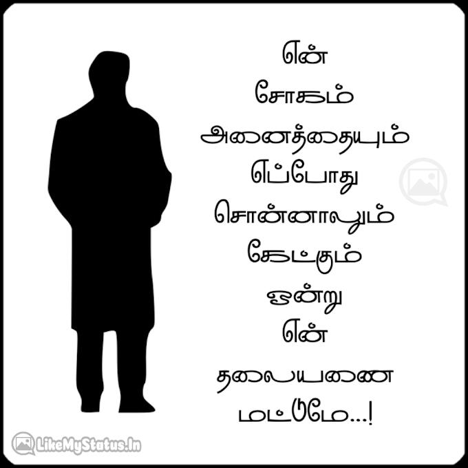 என் சோகம் அனைத்தையும்... Tamil Sad Quote Image...