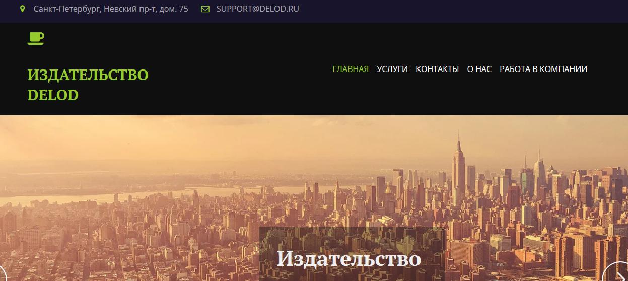 Издательство DELOD delod.ru – отзывы, лохотрон!