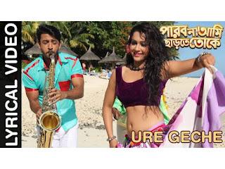 Ure gache Lyrics in bengali-Parbo na ami charte toke