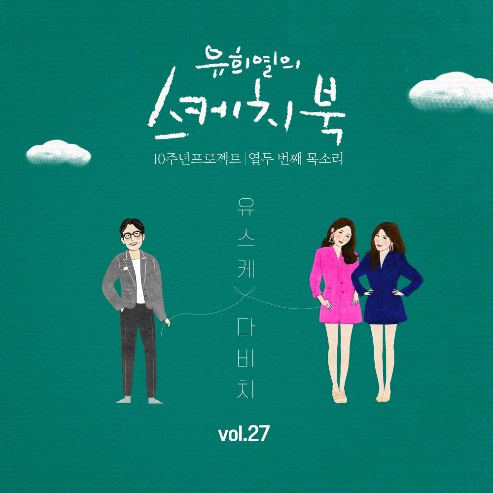 DAVICHI – (Vol.27) 유희열의 스케치북 10주년 프로젝트 : 열두 번째 목소리 `유스케 X 다비치` – Single