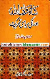 Shah Wali Ullah Aur Un Ki Siasi Tehreek