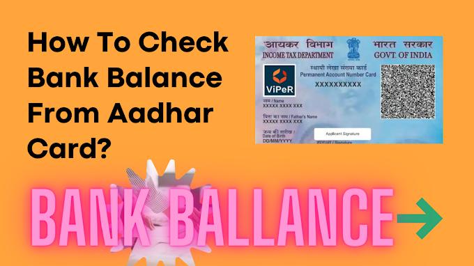 How To Check Bank Balance From Aadhar Card? | आधार कार्ड से बैंक बैलेंस कैसे चेक करें?