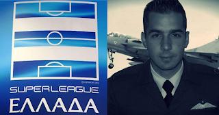 Η Super League θα ενισχύσει με 100.000 ευρώ την οικογένεια του ήρωα πιλότου