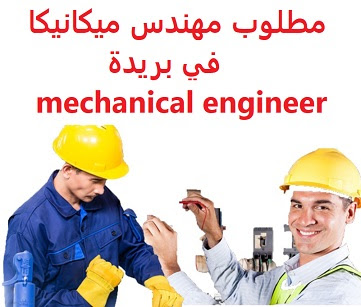 وظائف السعودية مطلوب مهندس ميكانيكا في بريدة mechanical engineer